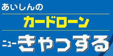 会津信用金庫カードローン